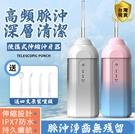 12h快速出貨 電動沖牙器可攜式口腔沖洗器家用洗牙垢牙結石器黃牙潔牙器水牙線