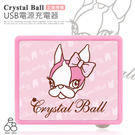 Crystal Ball 1A充電器