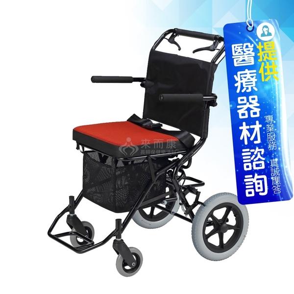 來而康 國睦 美利馳手動輪椅 L232 易行購 輪椅B款補助 贈輪椅置物袋