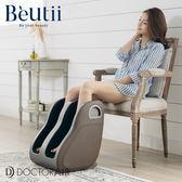 【限時優惠】贈紓壓椅 DOCTOR AIR 3D腿部按摩器 舒壓 3D按摩 日本熱銷品牌 母親節