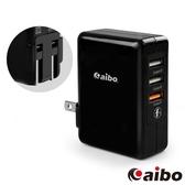 aibo QC3.0高速閃充3埠USB快充器 三孔快速充電器 USB充電器 快充充電頭 閃充 手機平板 變壓器