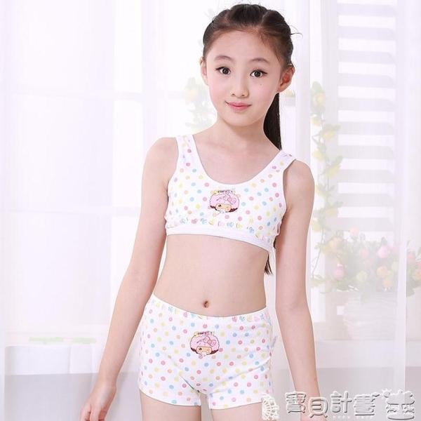 女童背心內衣 女童純棉文胸套裝中大童內衣少女運動抹胸發育期 新年禮物