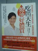【書寶二手書T7/養生_PEZ】吃出天生燒油好體質_賴宇凡