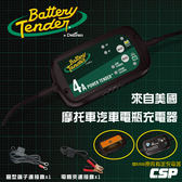 Battery Tender BT4000機車汽車電瓶充電器 /12V4A 鉛酸和鋰鐵充電器 多種類型適用 GEL