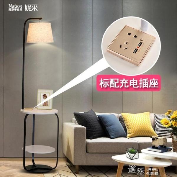 落地燈USB充電多用多色百搭燈罩遙控燈 YXS道禾生活館