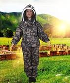 防蜂服養蜂專用全套透氣加厚分體蜂衣養蜂工具抓蜜蜂防LX 伊蒂斯
