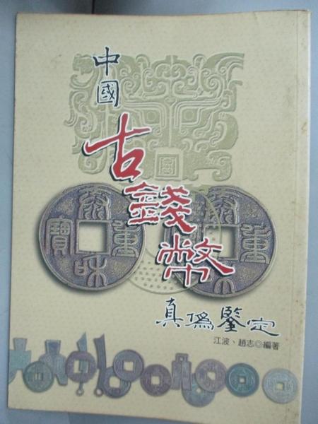 【書寶二手書T6/歷史_GQF】中國古錢幣真偽鑒定_江波,趙志