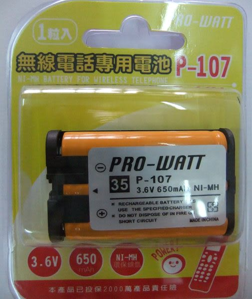 全館免運費【電池天地】PRO-WATT Panasonic 國際牌 副廠相容電池 無線電話電池PJ-P107