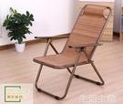 凳子 夏季躺椅折疊椅竹絲靠背椅子沙灘椅陽台午休椅家用涼椅戶外休閒椅 mks生活主義