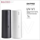 《不囉唆》ONPRO 迷你吹吸兩用無線吸塵器 UV-V1 USB充電 輕巧 便攜 公司貨(可挑色/款)【VOUVV1】