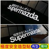 MAZDA全車系【極度安全貼】汽車造型貼紙 MAZDA3 馬3馬5後擋貼 CX3配件 CX5擋風玻璃貼