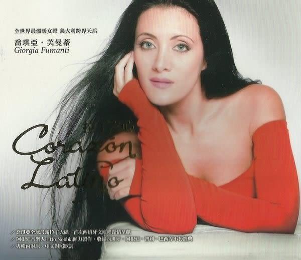 喬琪亞芙曼蒂  拉丁之心 CD (購潮8)