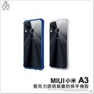 MIUI 小米A3 壓克力 手機殼 透明 軟殼 背蓋不泛黃 保護套 全包超薄 氣囊耐摔 保護鏡頭 手機套
