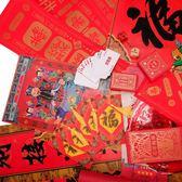 春聯禮盒春節禮品套裝對聯福字貼紅包【極簡生活館】