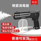 消毒噴霧器 消毒噴霧機電動消毒液霧化器除甲醛USB充電車載室內戶外加濕滅菌 韓菲兒