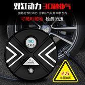 真雙缸高壓輪胎12V小轎車汽車電動車載充氣泵多功能打氣泵便捷式   可然精品鞋櫃