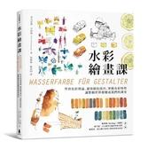 水彩繪畫課:學習色彩理論、運用顏色技巧、掌握水彩特性,讓整個世界都變成我們的..