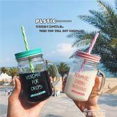 2個裝 日韓創意彩色檸檬果汁梅森吸管玻璃杯子手柄帶蓋咖啡廳冷飲公雞杯  麥琪精品屋