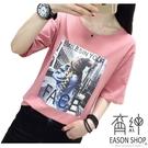 EASON SHOP(GW1571)實拍純棉歐美人像印花薄款圓領短袖T恤女上衣服落肩寬鬆內搭衫顯瘦修身素色棉T恤