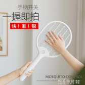 Ringke電蚊拍充電式家用強力鋰電池便攜滅蚊打蒼蠅電蚊子神器