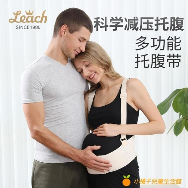 托腹帶孕婦專用透氣恥骨孕晚期薄款懷孕期拖腹帶護腰【小橘子】
