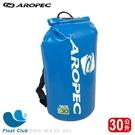 AROPEC 30公升 防水背包/防水袋/乾式袋-後背式(藍) - Shoal 沙洲