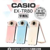 CASIO TR80  公司貨  【24H快速出貨】單機組  淡藍淡粉 送原廠包 24期0利率  保固18個月