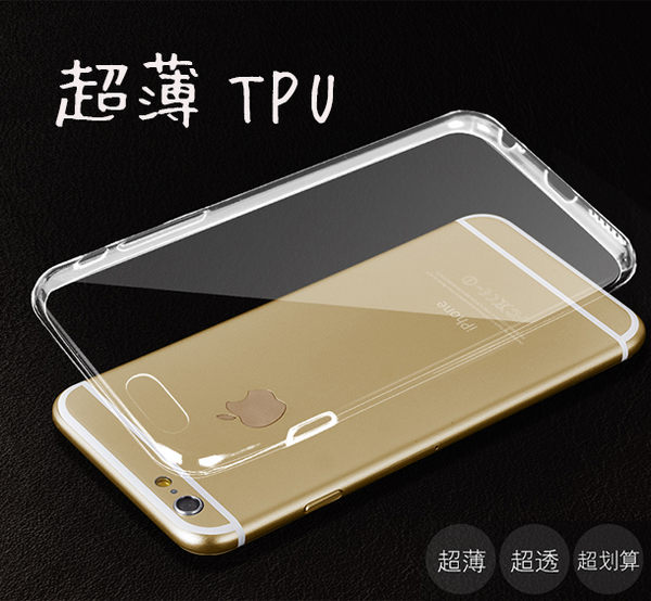 【CHENY】iPhone4/4s 5/5s 6/6s 6/6s plus 超薄TPU手機殼 保護殼 透明殼 清水套 極致隱形透明套 超透
