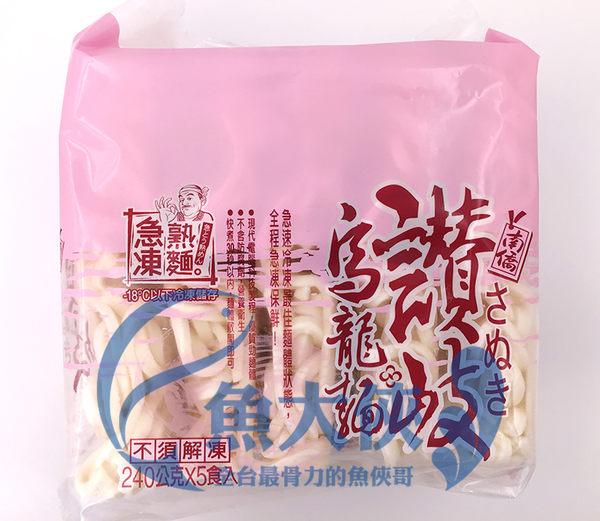 B1【魚大俠】FF138南僑讚岐烏龍麵(240g/片/5片/包)