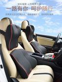 汽車頭枕護頸枕靠枕車用記憶棉頸椎一對車內用品車載枕頭腰靠 貝兒鞋櫃