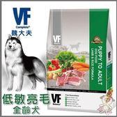 【送500g*1】*KING WANG*魏大夫VF《低敏亮毛配方(羊肉+米)》1.5kg