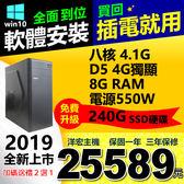 【25589元】最新AMD 4.1G八核1050Ti獨顯4G免費升級240G SSD硬碟含WIN10模擬器多開遊戲全順暢