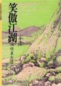 (二手書)笑傲江湖(5)
