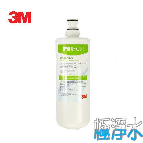 極淨水◇3M PW1000/PW2000純水機 逆滲透 第四道後置活性碳濾心 3RS-F004-5