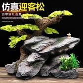 魚缸裝飾石頭假山石頭迎客松水族箱造景仿真樹根【步行者戶外生活館】