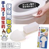 廁所必備 馬桶 提蓋器 提把 馬桶蓋掀蓋器-超值3入kiret
