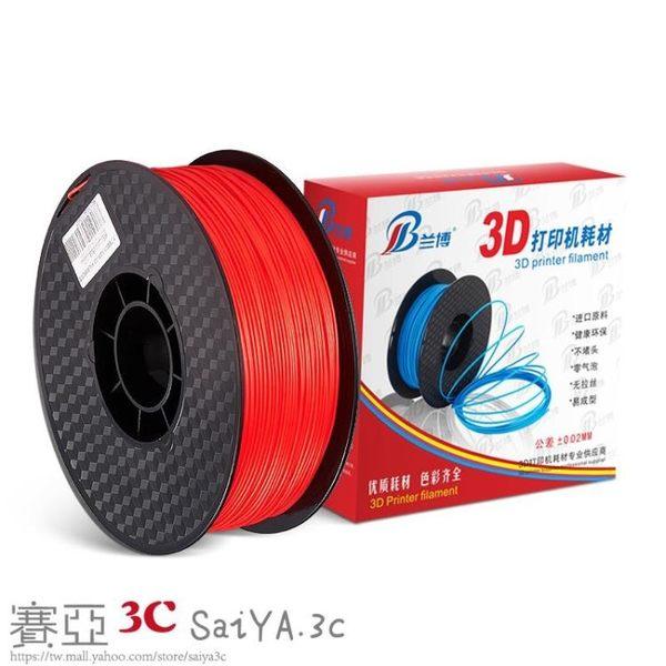 3d列印耗材pla1.75m1kg 3D列印筆耗材