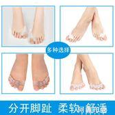 五趾分趾器 腳趾外翻矯正器硅膠五趾分趾器可穿鞋成人日夜用小拇指外翻矯正器  igo阿薩布魯