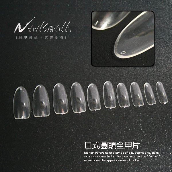 日式圓頭全甲片- 透明   乳白 500片 全貼甲片 長橢圓甲片 圓形甲片 假指甲甲片《NailsMall》