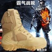 軍靴男特種兵三角洲高低幫春秋款陸戰沙漠靴超輕戰術靴戶外登山鞋『潮流世家』