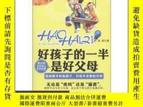 二手書博民逛書店好孩子的一半是好父母罕見無筆記Y24477 清渠著 北京工業大學