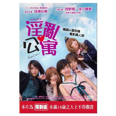 淫亂公寓DVD -未滿十八歲不得購買觀賞使用
