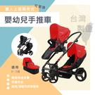 兩色可選 台灣製 (上座兩件式)慢跑車款 0-3歲雙人上下座快收嬰幼兒手推車 統姿