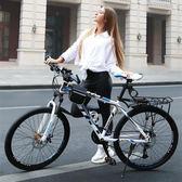 自行車26寸山地車2147變速雙碟剎減震成人男女士式  艾莎嚴選YYJ
