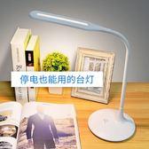 良亮LED臺燈護眼學習USB可充電閱讀書桌