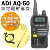 【送空氣導管耳機+天線】ADI AQ-50 雙頻 對講機 三色背光 FM收音機 無線電對講機 AQ50