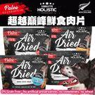 【培菓平價寵物網】ABSOLUTE HOLISIC超越巔峰》鮮食肉片狗飼料狗糧-25g