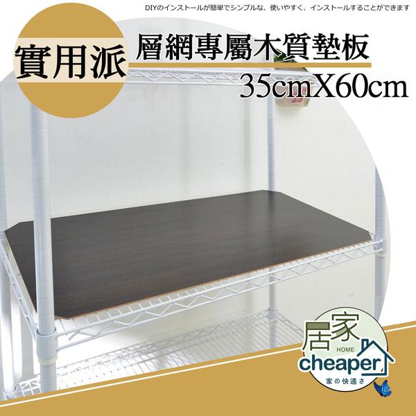 【居家cheaper】層架專用木質墊板35X60CM-1入/鞋架/行李箱架/衛生紙架/層架鐵架/鞋櫃/衣架