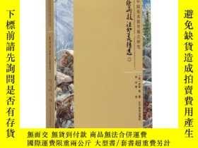 二手書博民逛書店中國美術教育模式研究:繪畫技法分類精選(二)[The罕見Rese