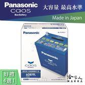 國際牌 60B19L R 日本原裝 汽車電池 【 好禮四選一 】 藍電池 46B19L 哈家人